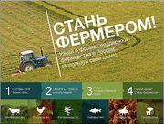 Земля 43 га для ведения крестьянского (фермерского) хозяйства