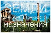 Земля в Уфе,  7.4 Га в собственности (земли промышленности)