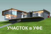 Земля в г. Уфа,  ул. Грузинская,  8 соток в собственности под ИЖС